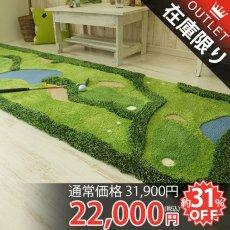 【アウトレット】お家がゴルフコースに大変身!遊びごごろを刺激するゴルフコースラグ Mサイズ 80x250cm