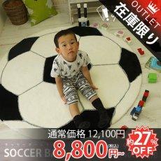 【アウトレット】こんなのなかった!!ふわっとかわいいサッカーボールラグ 円形2サイズ