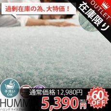 【アウトレット】当店オリジナル!手洗いOK!ラメ入りシャギーラグ『ハミング ライトブルー』■130x190:完売
