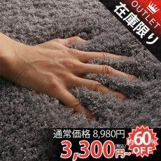【アウトレット】当店オリジナル!手洗いOK!ラメ入りシャギーラグ『ハミング ライトグレー』