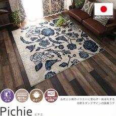 安心の日本製、かわいい北欧ナチュラルデザインラグ 『ピチエ』■品薄:185x240