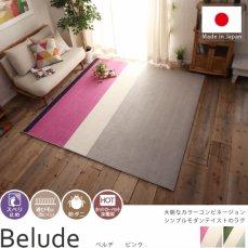 北欧テイストの日本製スタイリッシュラグ 『ベルデ ピンク』■品薄:140x200/200x200cm