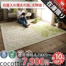 【ベストセラー】洗濯機OK!高品質な日本製の北欧デザインラグ『ココット グリーン』