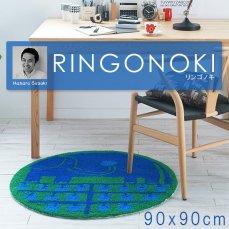 鈴木マサルデザインのお部屋を彩る楽しいラグ 『リンゴノキ』 直径90cm■品薄