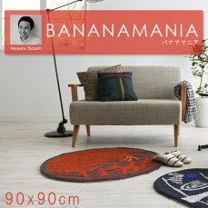 鈴木マサルデザインのお部屋を彩る楽しいラグ 『バナナマニア』 直径90cm■品薄