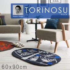 鈴木マサルデザインのお部屋を彩る楽しいラグ 『トリノス』 だ円形 60x90cm■在庫限り