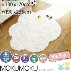 洗える雲ラグ!ふわふわ雲型のおしゃれなシャギーラグ モクモク/MOKUMOKU