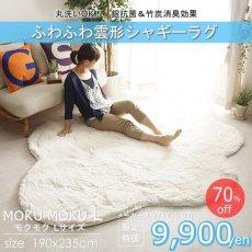 洗える雲ラグ!ふわふわ雲型のおしゃれなシャギーラグ モクモク/MOKUMOKU Lサイズ(約190x235cm)