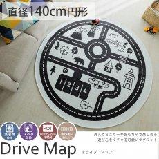 インスタ映えする北欧風でお洒落♪洗濯機で洗えるモノトーンキッズラグ『ドライブマップ 円形』
