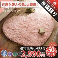 洗える!ふわふわピンクのハート型おしゃれラグ スウィート/SWEET 130x150cm