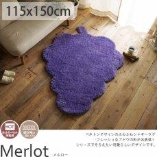 ふかふか30mm厚シャギーが魅力のフルーツデザインラグ 『メルロー 115x150cm』