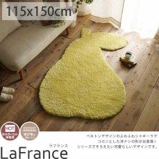 ふかふか30mm厚シャギーが魅力のフルーツデザインラグ 『ラフランス 115x150cm』