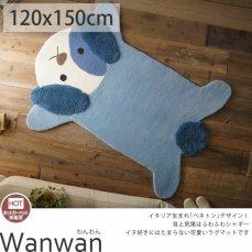 子供たちに大人気のアニマルデザインラグ 『ワンワン』 120x150cm