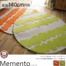 カラフルな色彩の丸型シルエットラグ 『メメント』 140cm円形
