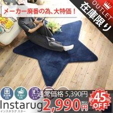 【当店オリジナル】洗濯機OK!オールシーズン使えるウレタンラグ『インスタラグ スター』