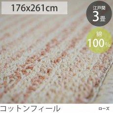 コットン100%お肌に優しいカーペット 江戸間3畳 『コットンフィール』 ローズ