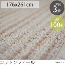 コットン100%お肌に優しいカーペット 江戸間3畳 『コットンフィール』 ベージュ