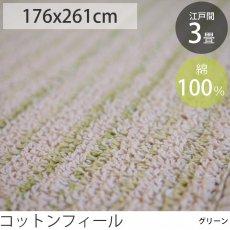 コットン100%お肌に優しいカーペット 江戸間3畳 『コットンフィール』 グリーン■欠品中(次回入荷未定)