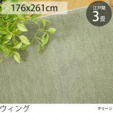 日本製・抗菌防臭カーペット 『ウィング/グリーン』 江戸間3畳 176x261cm
