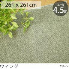 日本製・抗菌防臭カーペット 『ウィング/グリーン』 江戸間4.5畳 261x261cm