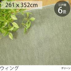 日本製・抗菌防臭カーペット 『ウィング/グリーン』 江戸間6畳 261x352cm
