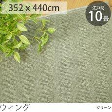 日本製・抗菌防臭カーペット 『ウィング/グリーン』 江戸間10畳 352x440cm