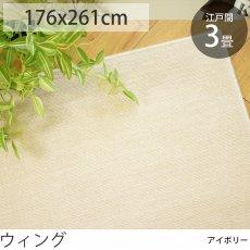 日本製・抗菌防臭カーペット 『ウィング/アイボリー』 江戸間3畳 176x261cm