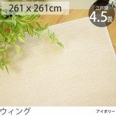 日本製・抗菌防臭カーペット 『ウィング/アイボリー』 江戸間4.5畳 261x261cm