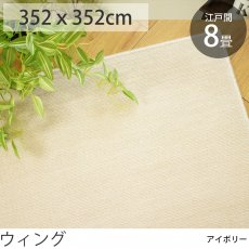 日本製・抗菌防臭カーペット 『ウィング/アイボリー』 江戸間8畳 352x352cm