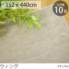 日本製・抗菌防臭カーペット 『ウィング/ナチュラル』 江戸間10畳 352x440cm