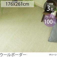年中快適ウール100%カーペット 『ウールボーダー/グリーン』 江戸間3畳 176x261cm