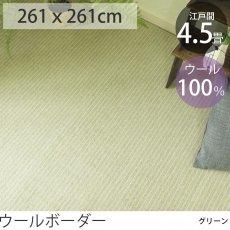 年中快適ウール100%カーペット 『ウールボーダー/グリーン』 江戸間4.5畳 261x261cm