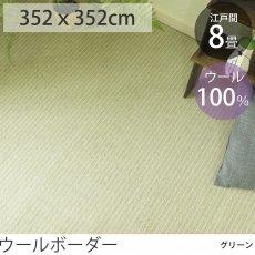 年中快適ウール100%カーペット 『ウールボーダー/グリーン』 江戸間8畳 352x352cm
