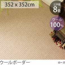 年中快適ウール100%カーペット 『ウールボーダー/ローズ』 江戸間8畳 352x352cm