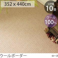 年中快適ウール100%カーペット 『ウールボーダー/ローズ』 江戸間10畳 352x440cm