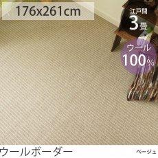 年中快適ウール100%カーペット 『ウールボーダー/ベージュ』 江戸間3畳 176x261cm