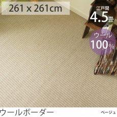 年中快適ウール100%カーペット 『ウールボーダー/ベージュ』 江戸間4.5畳 261x261cm