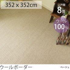 年中快適ウール100%カーペット 『ウールボーダー/ベージュ』 江戸間8畳 352x352cm