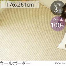 年中快適ウール100%カーペット 『ウールボーダー/アイボリー』 江戸間3畳 176x261cm