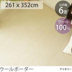 年中快適ウール100%カーペット 『ウールボーダー/アイボリー』 江戸間6畳 261x352cm