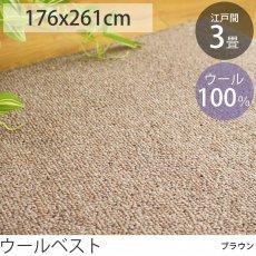国産・抗菌防臭 ウール100%カーペット 『ウールベスト/ブラウン』 江戸間3畳 176x261cm