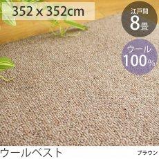 国産・抗菌防臭 ウール100%カーペット 『ウールベスト/ブラウン』 江戸間8畳 352x352cm