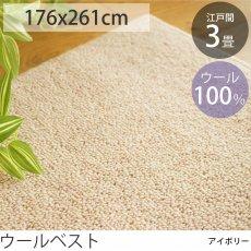 国産・抗菌防臭 ウール100%カーペット 『ウールベスト/アイボリー』 江戸間3畳 176x261cm