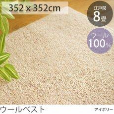 国産・抗菌防臭 ウール100%カーペット 『ウールベスト/アイボリー』 江戸間8畳 352x352cm
