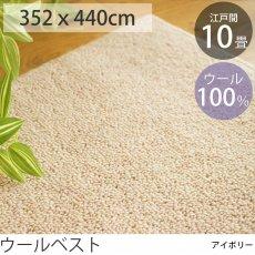 国産・抗菌防臭 ウール100%カーペット 『ウールベスト/アイボリー』 江戸間10畳 352x440cm