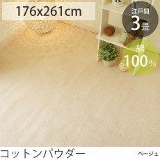 日本製 コットン100%カーペット 『コットンパウダー/ベージュ』 江戸間3畳 176x261cm
