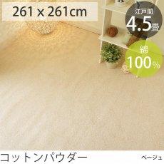 日本製 コットン100%カーペット 『コットンパウダー/ベージュ』 江戸間4.5畳 261x261cm