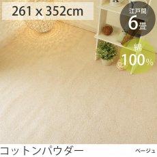 日本製 コットン100%カーペット 『コットンパウダー/ベージュ』 江戸間6畳 261x352cm