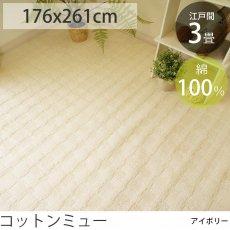 防ダニ・コットン100%カーペット 『コットンミュー/アイボリー』 江戸間3畳 176x261cm