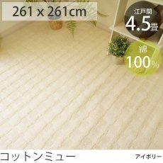 防ダニ・コットン100%カーペット 『コットンミュー/アイボリー』 江戸間4.5畳 261x261cm